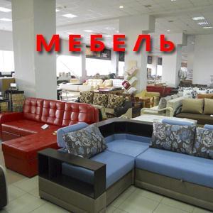Магазины мебели Озерска