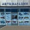 Автомагазины в Озерске