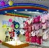 Детские магазины в Озерске