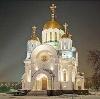Религиозные учреждения в Озерске